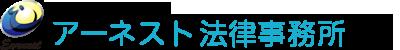 アーネスト法律事務所 | 女性弁護士 埼玉県さいたま市 離婚 相続 破産